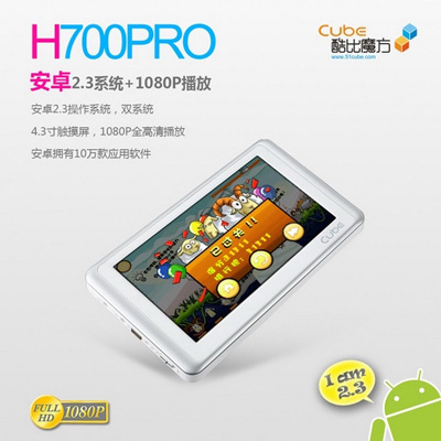 Cube-H700PRO-Android-PMP-1