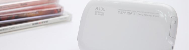 Cela peut semblerétrange, mais le B100 fait reparler de lui. Pour information, le B100 a été annoncé enaoût 2011. Proposé à plus ou moins 130 € , il s'agit d'un baladeur tactile àécrancapacitif de 3″1 pouces de 80g. Basé sur un principe convaincant réduisant les coûts, le B100 est un baladeur ayant peu demémoire interne(4 […]